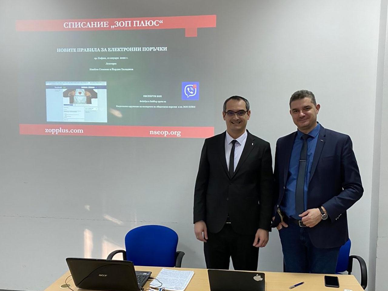 Обучение София 2020